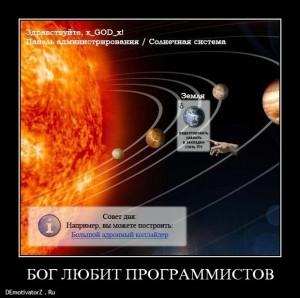 bog-lyubit-programmistov