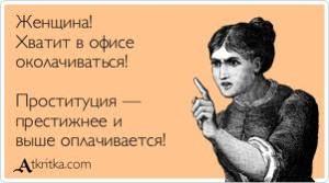 naemnaya-rabota