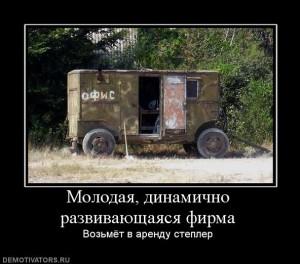 molodaya_firma