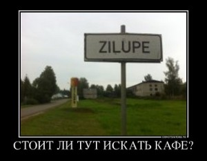 zilupe1